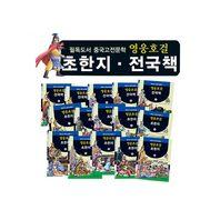 사은품증정/ 최신판 영웅호걸 초한지 전국책 (전15권) 중국의역사