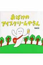 [해외]おばけのアイスクリ―ムやさん