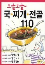 보글보글 국 찌개 전골 110