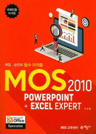 MOS 2010 Powerpoint+Excel Expert