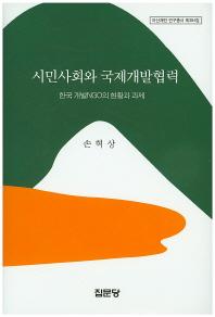 시민사회와 국제개발협력(아산재단 연구총서 384)(양장본 HardCover)