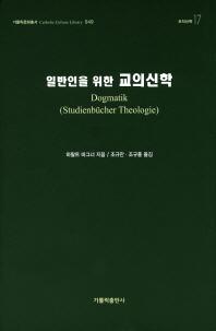 일반인을 위한 교의신학(가톨릭문화총서 49)(양장본 HardCover)