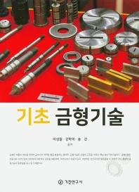 기초 금형기술