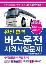 버스운전 자격시험문제(8절)(2020)(완전합격)(개정판)