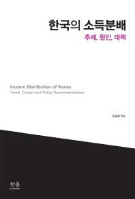 한국의 소득분배(양장본 HardCover)