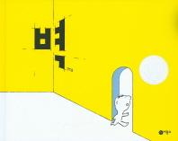벽(비룡소 창작 그림책 53)(양장본 HardCover)