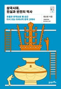 삼국시대  진실과 반전의 역사