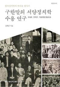 구한말의 서양정치학 수용 연구 (2012년 개정증보판1쇄)