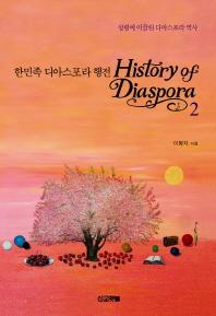 한민족 디아스포라 행전. 2