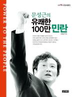 문성근의 유쾌한 100만 민란