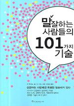 말 잘하는 사람들의 101가지 기술(Paperback)