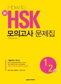 신 HSK 모의고사 문제집 1 2급(HOW TO)(CD1장포함)