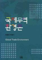 국제무역환경론(양장본 HardCover)