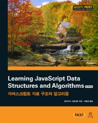 Learning JavaScript Data Structures and Algorithms(한국어판)(acorn+PACKT 시리즈)