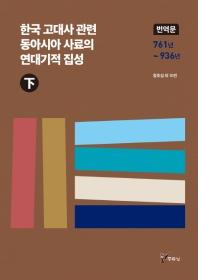 한국 고대사 관련 동아시아 사료의 연대기적 집성(하)