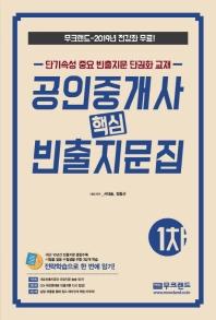 공인중개사 1차 핵심 빈출지문집(2019)(무크랜드)