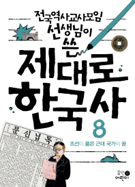 제대로 한국사. 8: 조선이 품은 근대 국가의 꿈