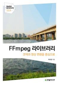FFmpeg 라이브러리: 코덱과 영상 변환을 중심으로(Hanbit Real Time 111)