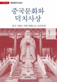 중국문화와 덕치사상(중국사 6)