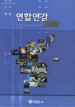 연합연감 세트(2008)