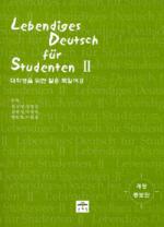 대학생을 위한 활용 독일어 2 (개정판)(CD1장포함)