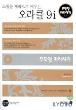 오라클 9i(쇼핑몰 제작으로 배우는)(무작정따라하기 91)