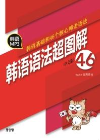 중국인을 위한 한국어 46