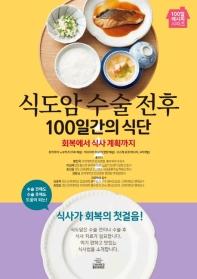 식도암 수술 전후 100일간의 식단(100일 레시피 시리즈)