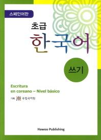 초급 한국어 쓰기: 스페인어판(Paperback)