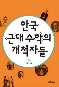 한국 근대 수학의 개척자들