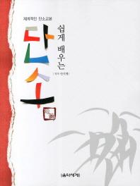 단소(쉽게 배우는)