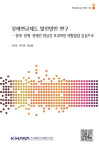 장애연금제도 발전방안 연구(연구보고서 2011-15)