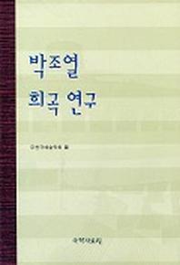 박조열 희곡 연구