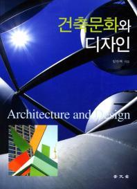 건축문화와 디자인