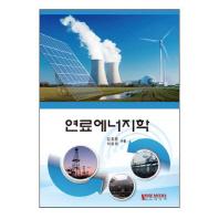 연료에너지학