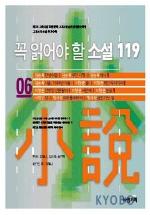 꼭 읽어야 할 소설 119 (6)
