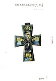초기 그리스도교와 비잔틴 예술(ART&IDEAS 14)