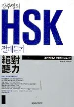 HSK 절대듣기(TAPE 4개포함)