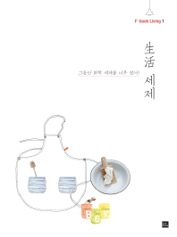 ��Ȱ ����(F.book Living 1)