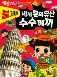 불가사의 세계문화유산 수수께끼(안녕 자두야 수수께끼랑 놀자 4)