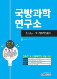 국방과학연구소 인성검사 및 직무적성평가(2019 하반기)