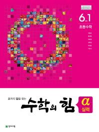 초등 수학 6-1 (알파 실력)(2020)