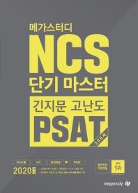 NCS 단기 마스터 긴지문 고난도 PSAT 300제(2020)(메가스터디)