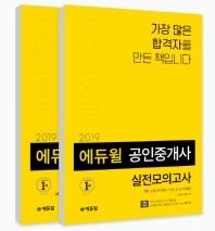공인중개사 1, 2차 실전모의고사 세트(2019)(에듀윌)(전2권)