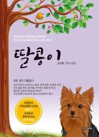 딸콩이(큰글자책)