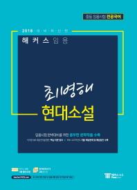 최병해 현대소설(2018 대비)(해커스 임용)