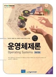운영체제론(3판)(IT CookBook 101)
