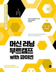 머신 러닝 부트캠프 with 파이썬