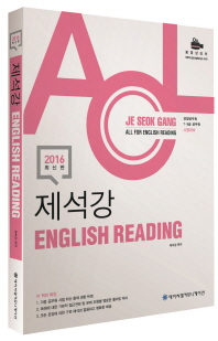 제석강 English Reading(2016)(ACL)