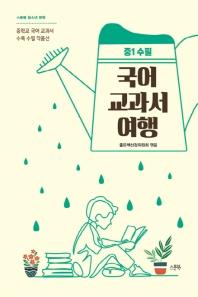 국어 교과서 여행: 중1 수필(스푼북 청소년 문학)